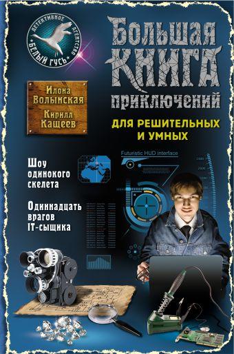 Большая книга приключений для решительных и умных Волынская И., Кащеев К.