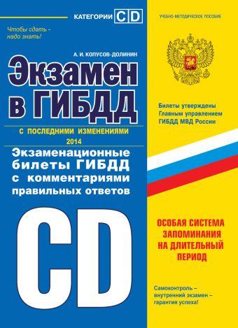 Экзамен в ГИБДД. Категории C, D 2014 год Копусов-Долинин А.И.