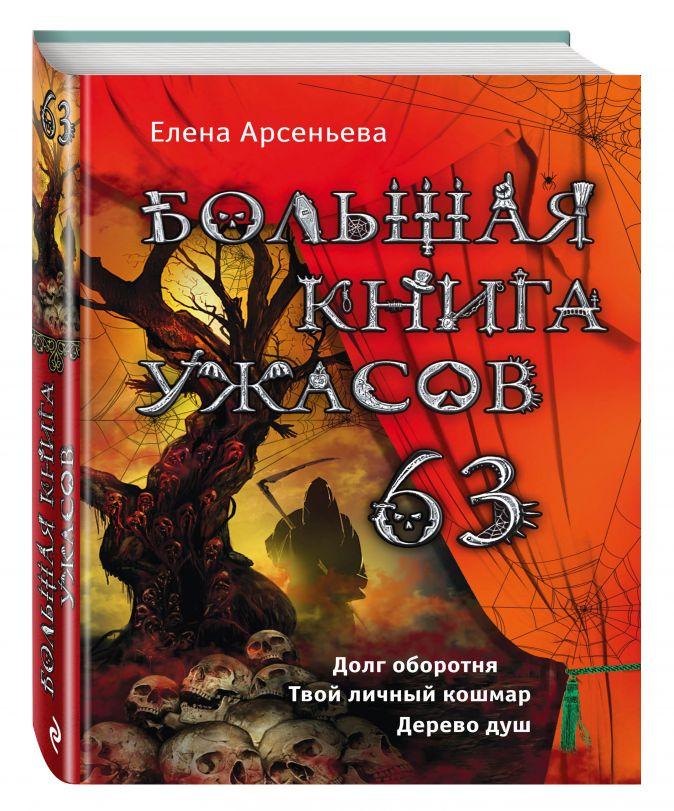 Арсеньева Е.А. - Большая книга ужасов. 63 обложка книги