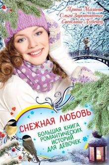Детск. Большая книга романов о любви для девочек