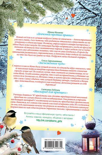 Снежная любовь. Большая книга романтических историй для девочек Мазаева И., Заровнятных О., Лубенец С.