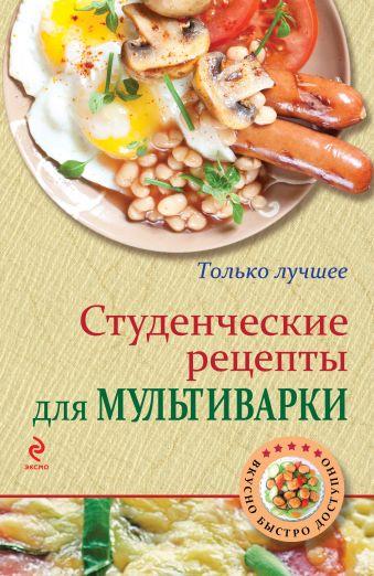 Студенческие рецепты для мультиварки Жук К.В.