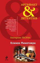 Екатерина Лесина - Клинок Минотавра' обложка книги