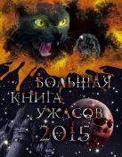 Воронова А., Неволина Е., Усачева Е., Щеглова И. - Большая книга ужасов 2015' обложка книги