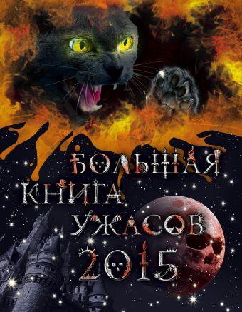 Большая книга ужасов 2015 Воронова А., Неволина Е., Усачева Е., Щеглова И.