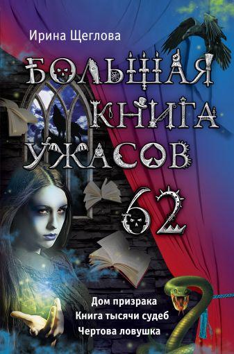 Щеглова И.В. - Большая книга ужасов. 62 обложка книги