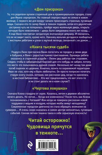 Большая книга ужасов. 62 Щеглова И.В.