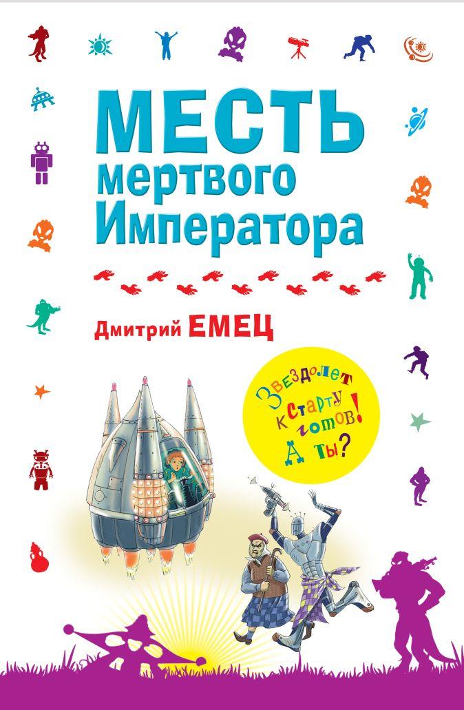 Дмитрий Емец - Месть мертвого Императора обложка книги