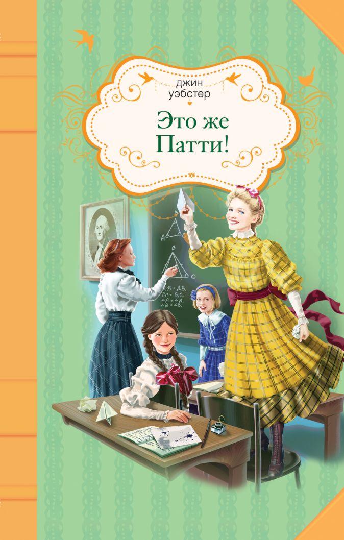 Уэбстер Д. - Это же Патти! обложка книги