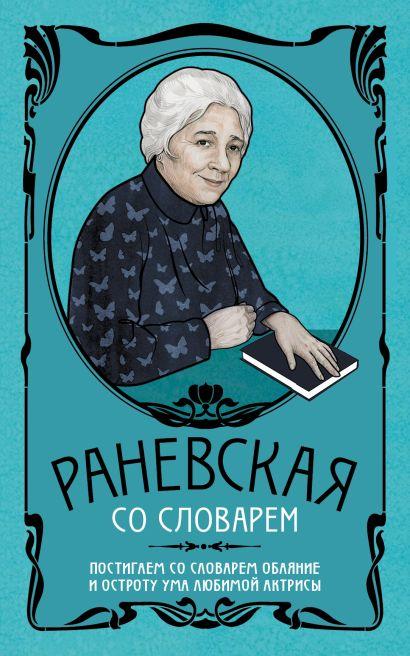 Фаина Раневская со словарем - фото 1