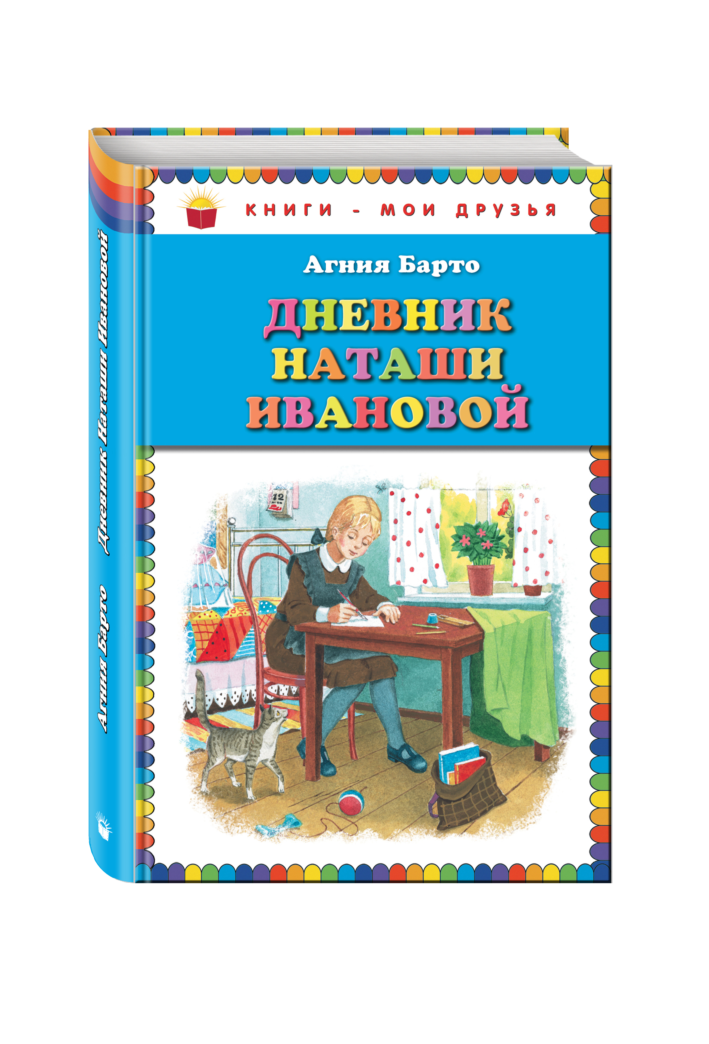 Агния Барто Дневник Наташи Ивановой