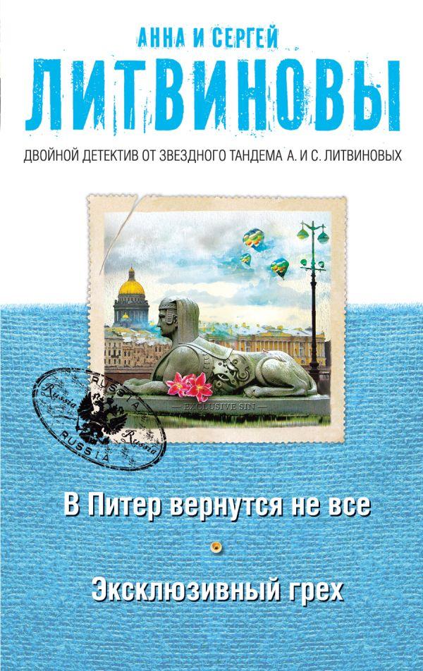 В Питер вернутся не все. Эксклюзивный грех Литвинова А.В., Литвинов С.В.