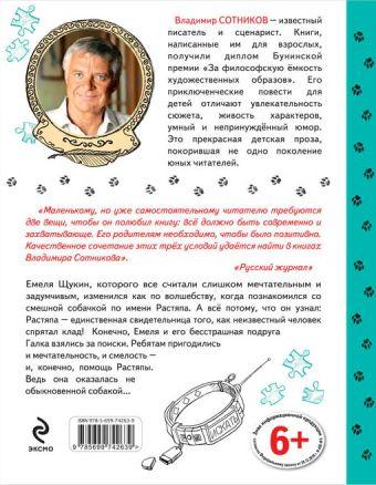 Собака по щучьему велению Сотников В.М.
