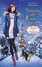 Принц из Парижа