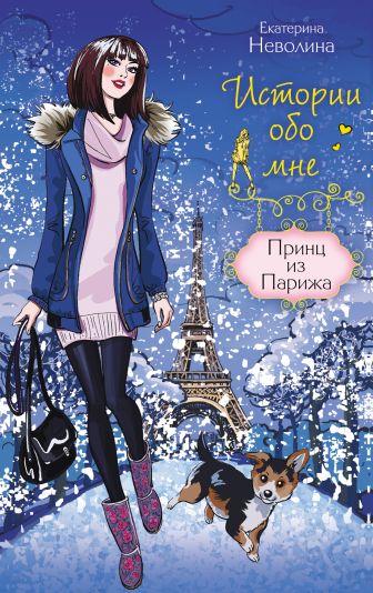 Неволина Е.А. - Принц из Парижа обложка книги