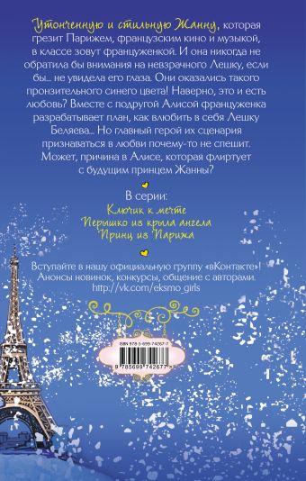 Принц из Парижа Неволина Е.А.