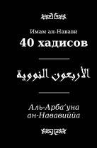 Йахйа ибн Шараф - 40 хадисов' обложка книги