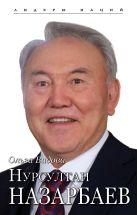 Видова О. - Нурсултан Назарбаев' обложка книги