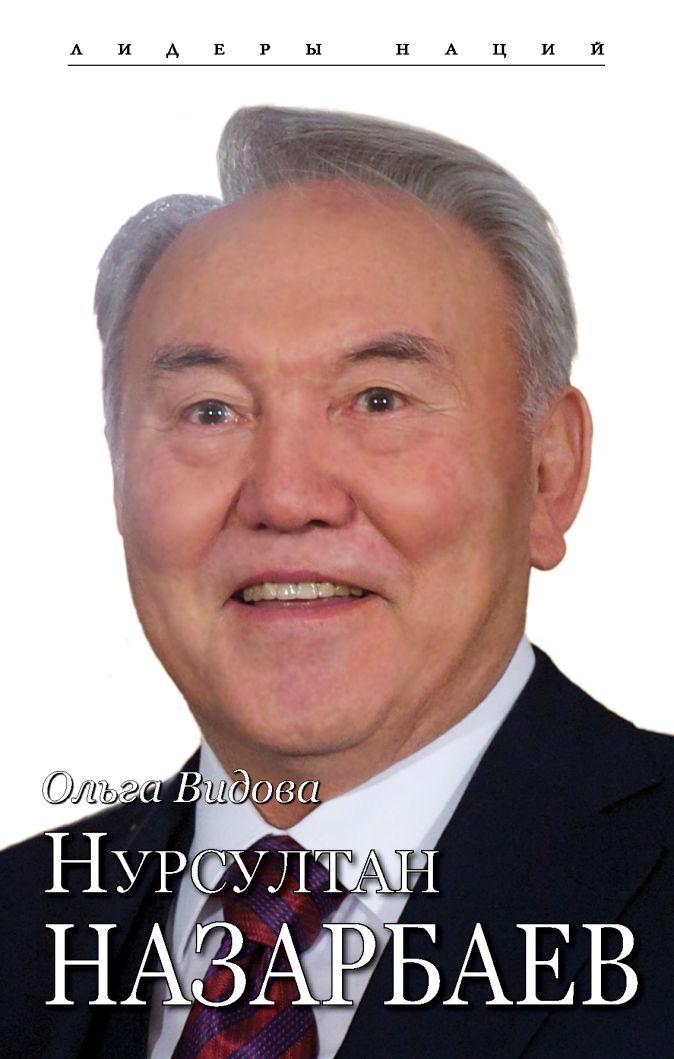 Видова О. - Нурсултан Назарбаев обложка книги