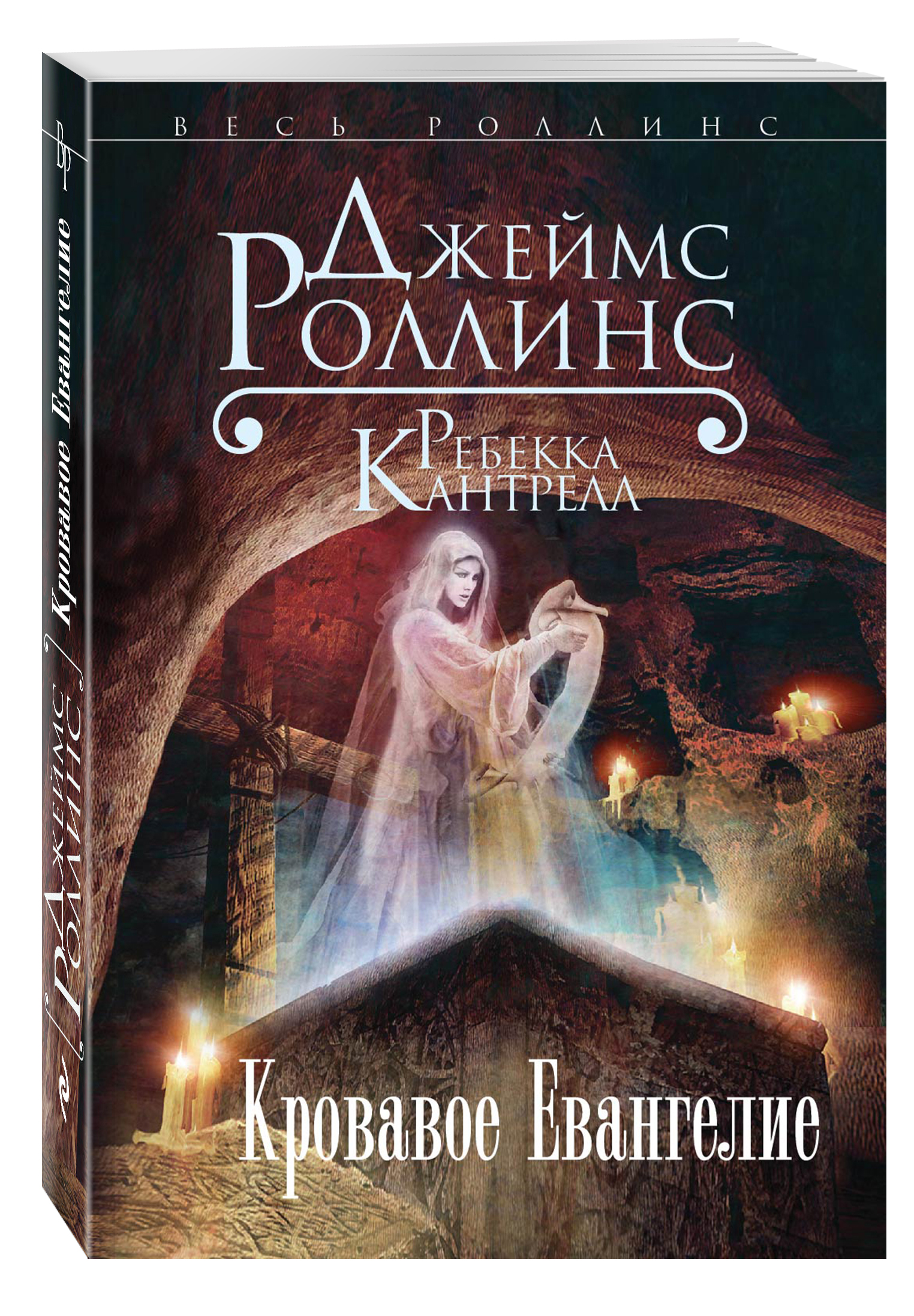 Роллинс Дж., Кантрелл Р. Кровавое Евангелие ISBN: 978-5-699-74295-0