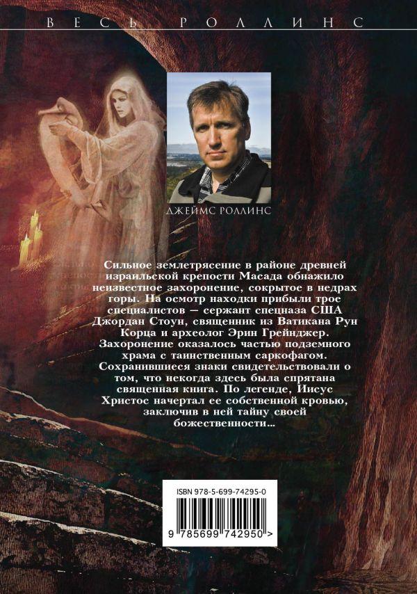 ДЖЕЙМС РОЛЛИНС КРОВАВОЕ ЕВАНГЕЛИЕ FB2 СКАЧАТЬ БЕСПЛАТНО