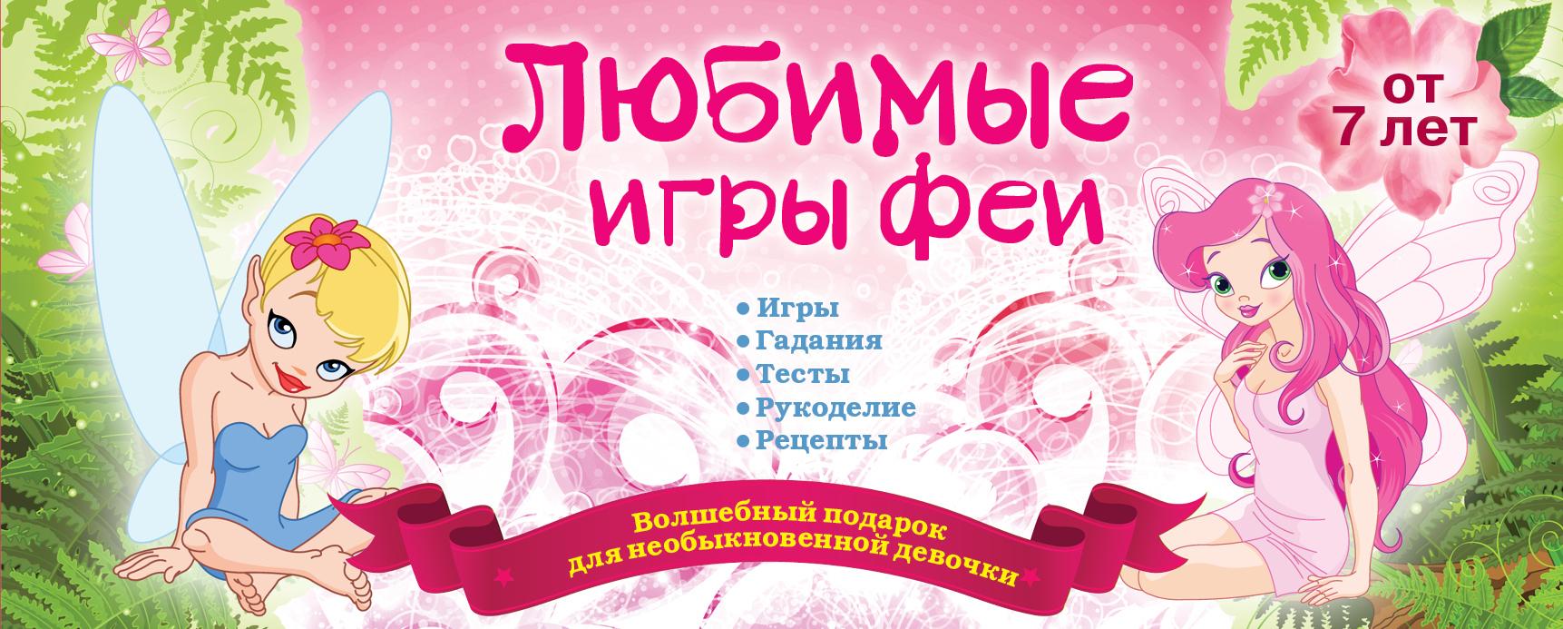 Ирина Парфенова Любимые игры феи любимые игры феи