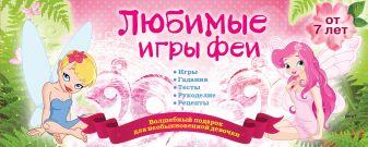 Ирина Парфенова - Любимые игры феи обложка книги