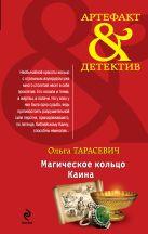 Тарасевич О.И. - Магическое кольцо Каина' обложка книги