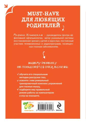 Как учиться и не испортить зрение Ильинская М.В.