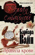 Вайн Б. - Правила крови' обложка книги