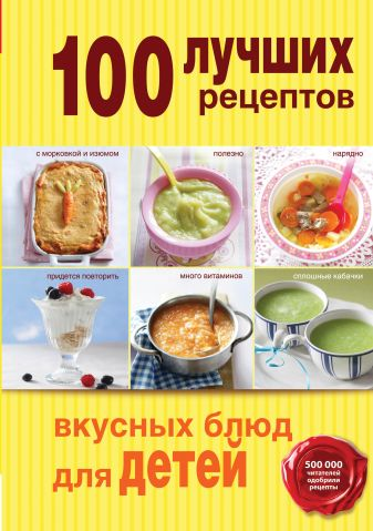 100 лучших рецептов вкусных блюд для детей