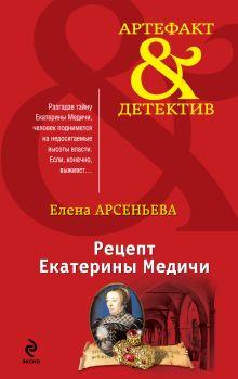Рецепт Екатерины Медичи