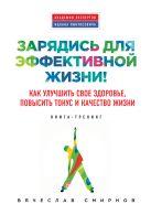 Вячеслав Смирнов - Зарядись для эффективной жизни! Как улучшить свое здоровье, повысить тонус и качество жизни' обложка книги