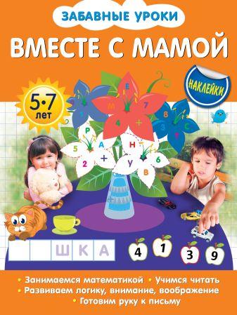 Обозная О.Б. - Вместе с мамой обложка книги