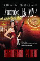 Мур К.Дж. - Азиатский рецепт' обложка книги
