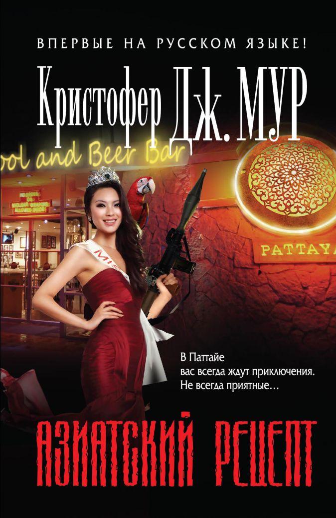 Кристофер Дж. Мур - Азиатский рецепт обложка книги