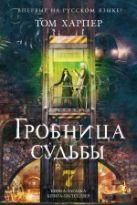 Харпер Т. - Гробница судьбы' обложка книги