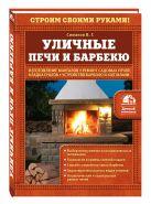 В.Г. Симаков - Уличные печи и барбекю' обложка книги