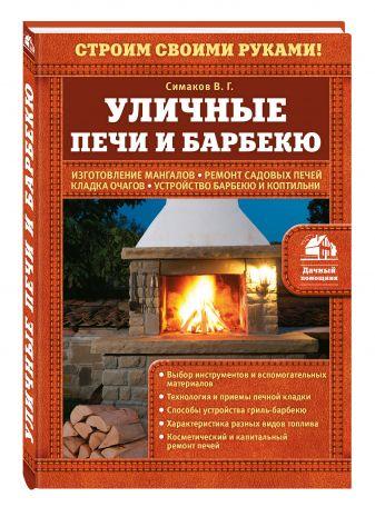 В.Г. Симаков - Уличные печи и барбекю обложка книги