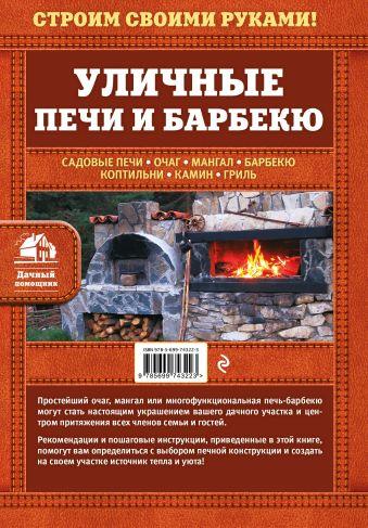 Уличные печи и барбекю В.Г. Симаков