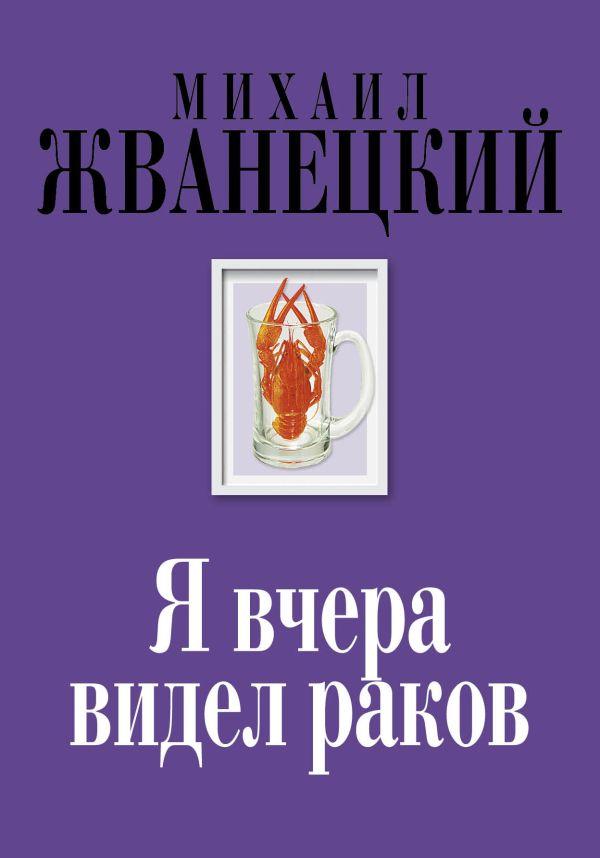 цена на Жванецкий Михаил Михайлович Я вчера видел раков