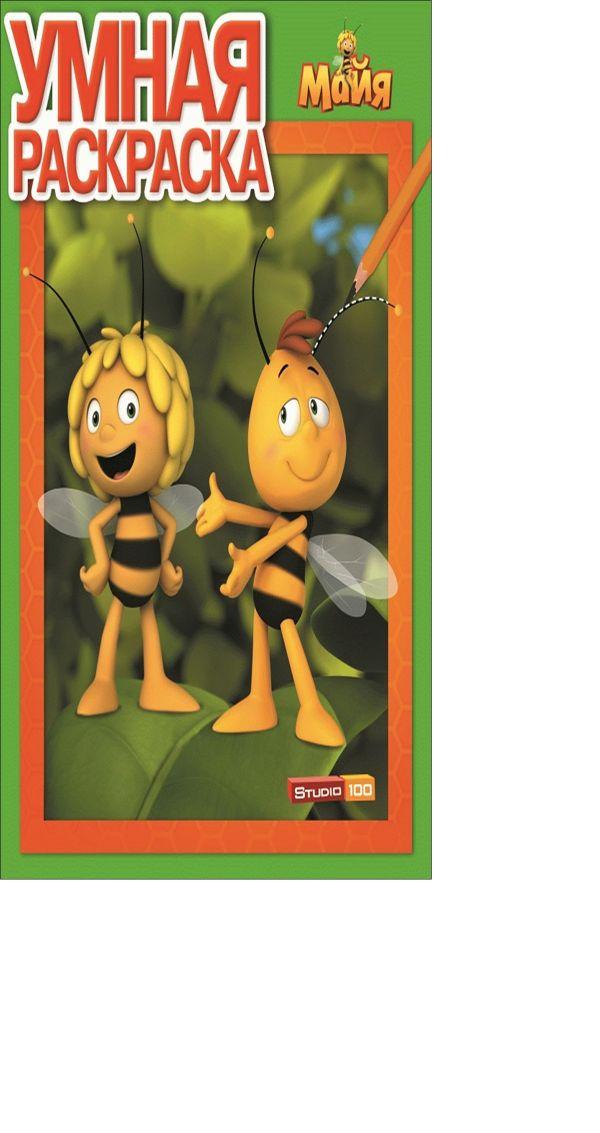 Пчелка Мая. РУ № 14010. Умная раскраска. Studio 100 Animation, Пчёлка Майя