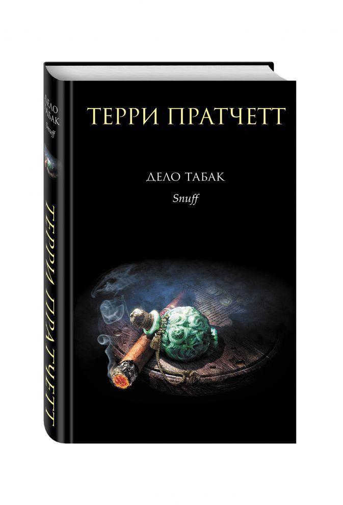 Терри Пратчетт - Дело табак обложка книги