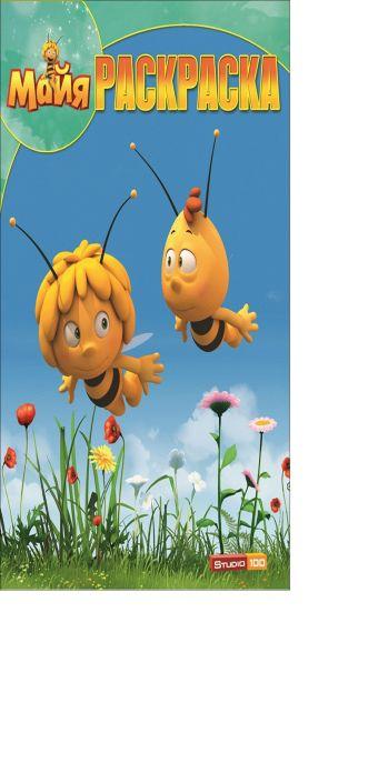 Пчелка Мая. РК № 14065. Волшебная раскраска. Studio 100 Animation, Пчёлка Майя