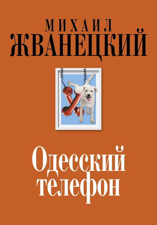 Одесский телефон Жванецкий М.М.