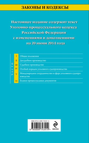 Уголовно-процессуальный кодекс Российской Федерации : текст с изм. и доп. на 20 июня 2014 г.
