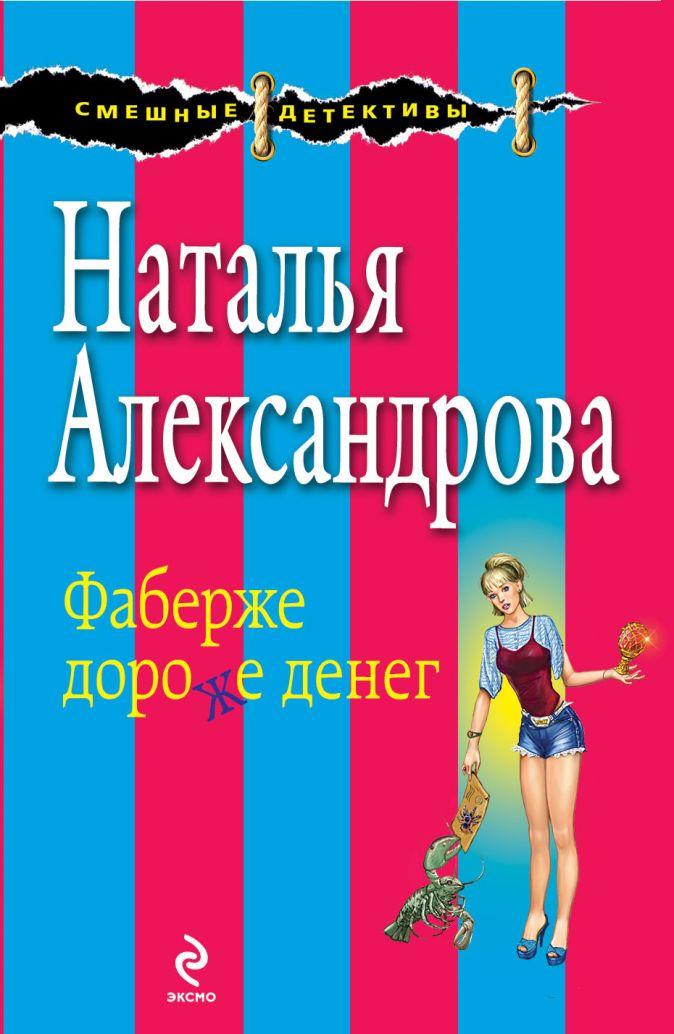 Александрова Н.Н. - Фаберже дороже денег обложка книги
