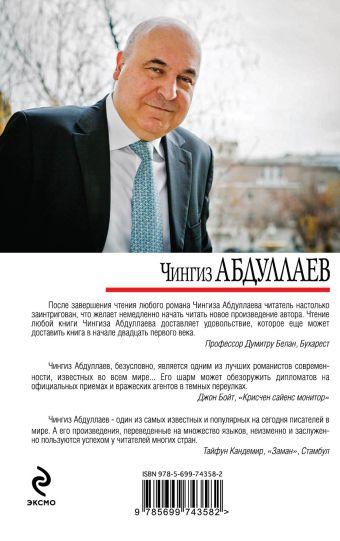 Кредо негодяев Абдуллаев Ч.А.