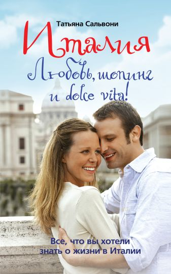 Татьяна Сальвони - Италия. Любовь, шопинг и dolce vita! обложка книги