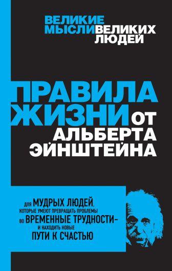 Аллан Перси - Правила жизни от Альберта Эйнштейна обложка книги